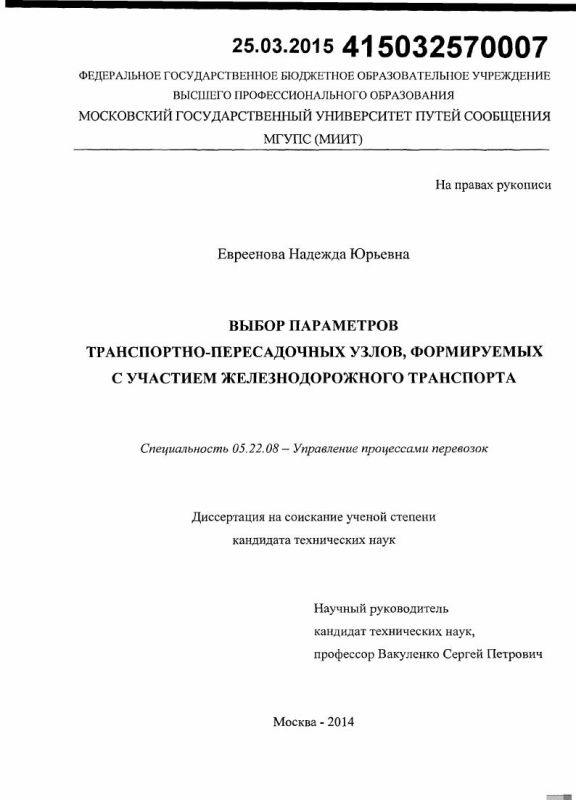 Титульный лист Выбор параметров транспортно-пересадочных узлов, формируемых с участием железнодорожного транспорта