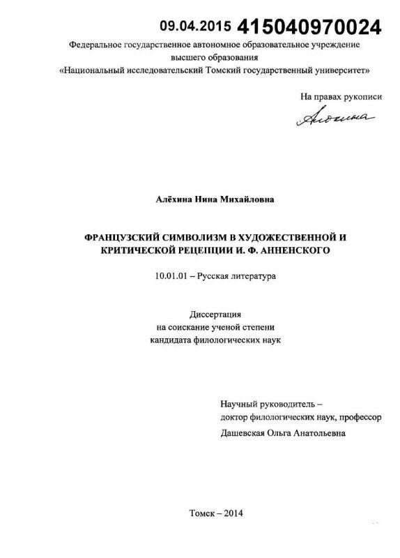 Титульный лист Французский символизм в художественной и критической рецепции И.Ф. Анненского