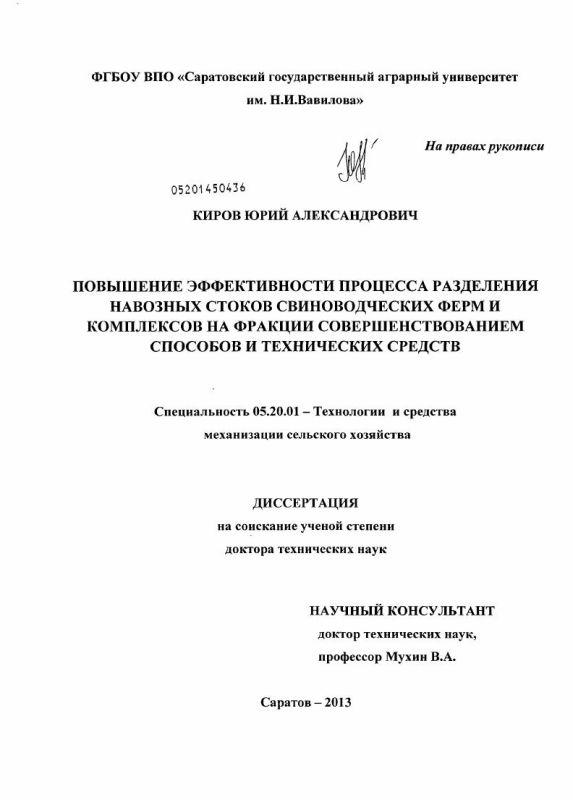 Титульный лист Повышение эффективности процесса разделения навозных стоков свиноводческих ферм и комплексов на фракции совершенствованием способов и технических средств