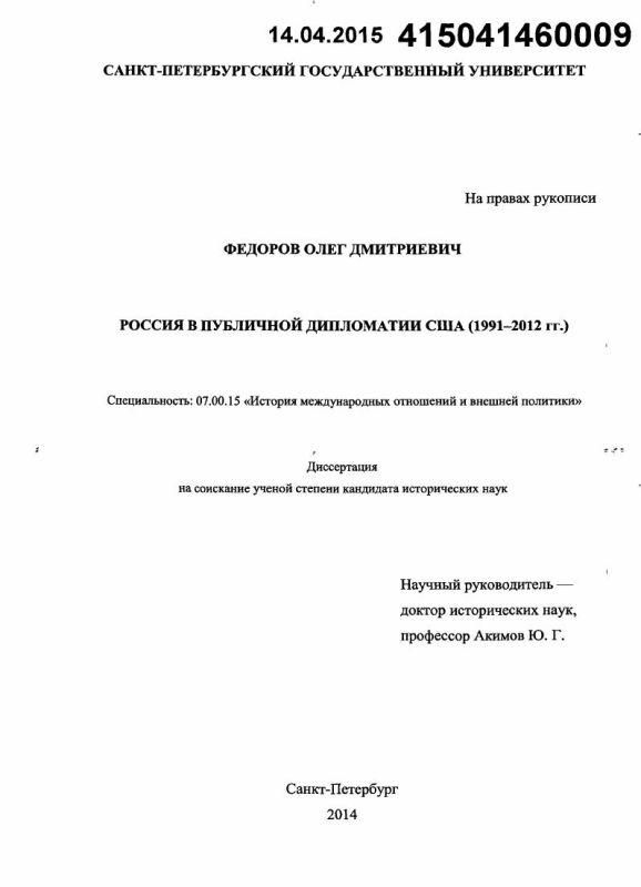 Титульный лист Россия в публичной дипломатии США : 1991 - 2012 гг.