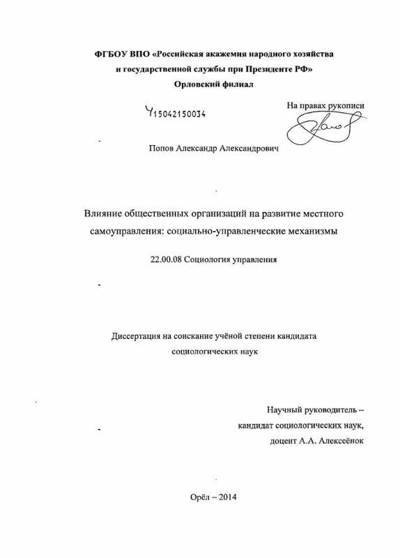 Титульный лист Влияние общественных организаций на развитие местного самоуправления: социально-управленческие механизмы