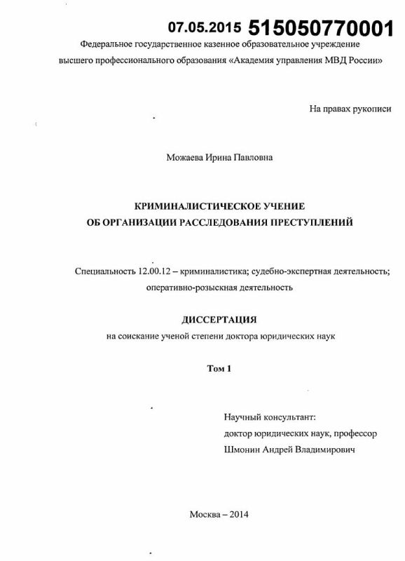Титульный лист Криминалистическое учение об организации расследования преступлений