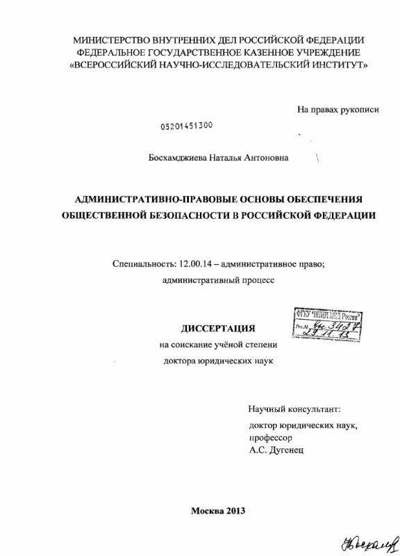 Титульный лист Административно-правовые основы обеспечения общественной безопасности в Российской Федерации