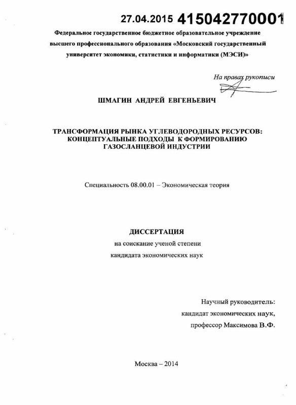 Титульный лист Трансформация рынка углеводородных ресурсов : концептуальные подходы к формированию газосланцевой индустрии