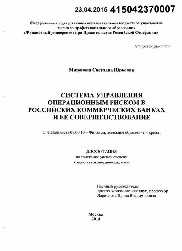 Титульный лист Система управления операционным риском в российских коммерческих банках и ее совершенствование