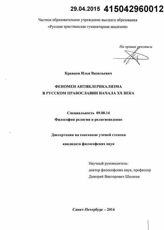 Титульный лист Феномен антиклерикализма в русском православии начала XX века