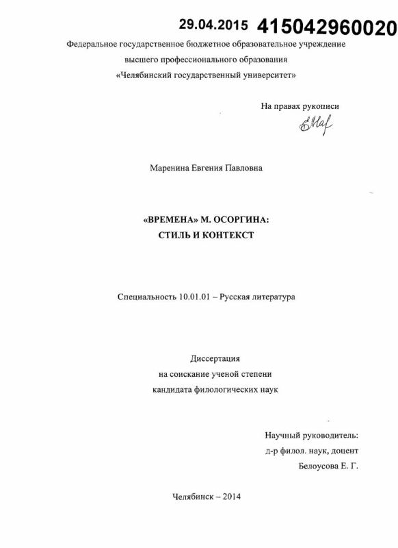 """Титульный лист """"Времена"""" М. Осоргина : стиль и контекст"""