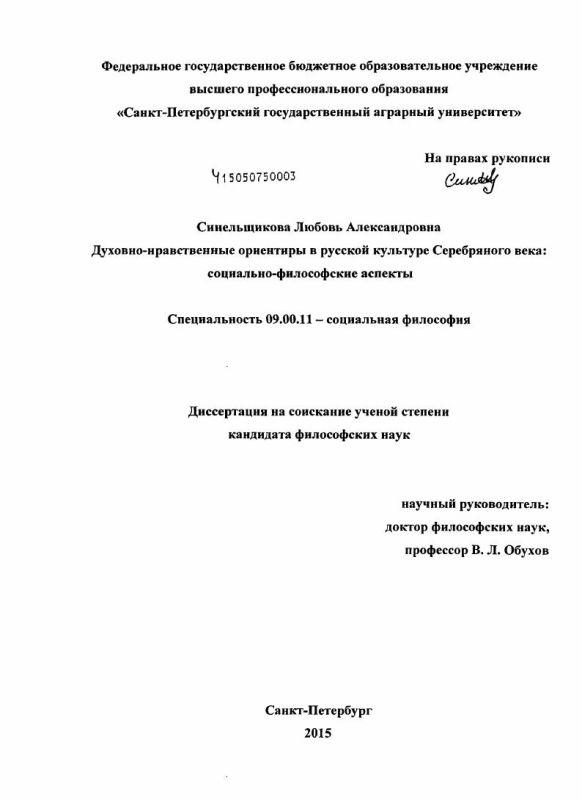 Титульный лист Духовно-нравственные ориентиры в русской культуре серебряного века: социально-философские аспекты