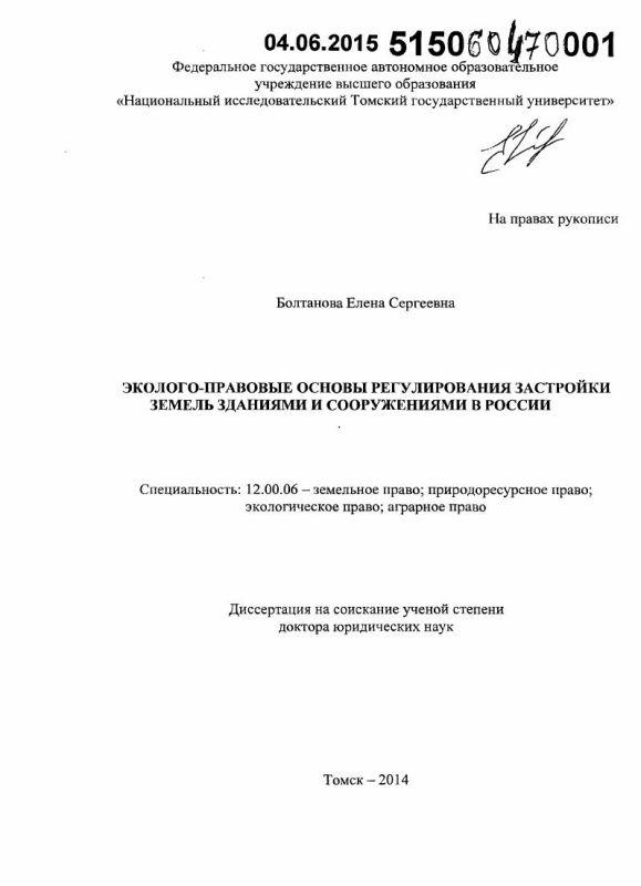 Титульный лист Эколого-правовые основы регулирования застройки земель зданиями и сооружениями в России