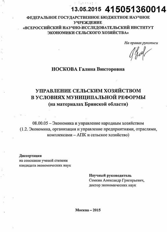 Титульный лист Управление сельским хозяйством в условиях муниципальной реформы : на материалах Брянской области