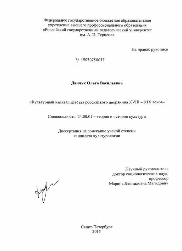 Титульный лист Культурный капитал детства российского дворянина XVIII - XIX веков