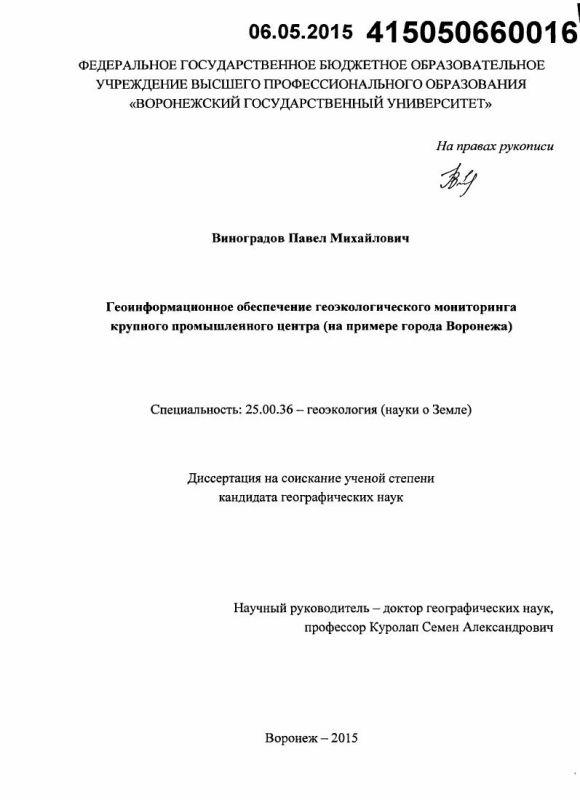 Титульный лист Геоинформационное обеспечение геоэкологического мониторинга крупного промышленного центра : на примере города Воронежа