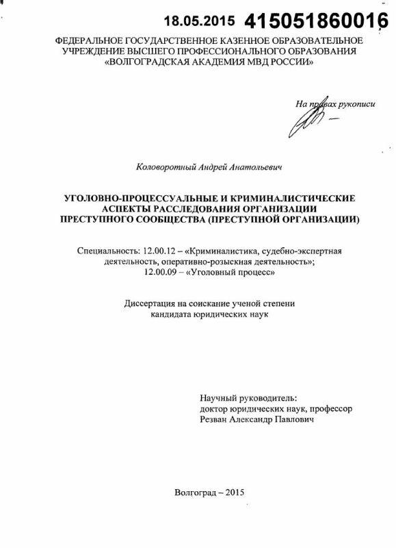 Титульный лист Уголовно-процессуальные и криминалистические аспекты расследования организации преступного сообщества : преступной организации
