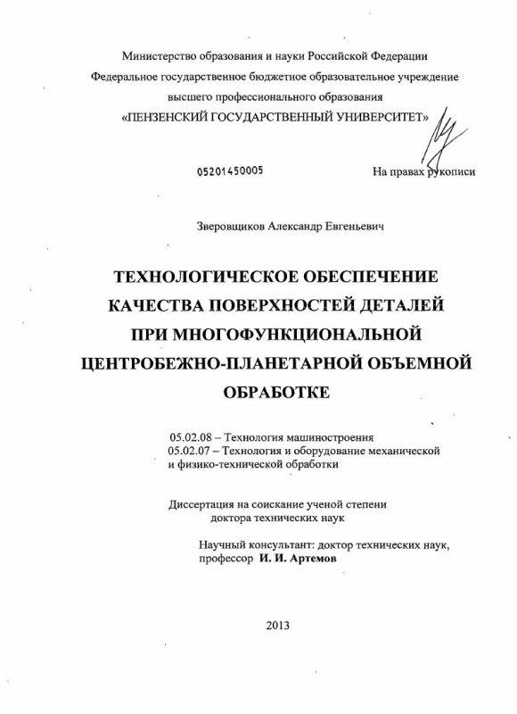 Титульный лист Технологическое обеспечение качества поверхностей деталей при многофункциональной центробежно-планетарной объемной обработке