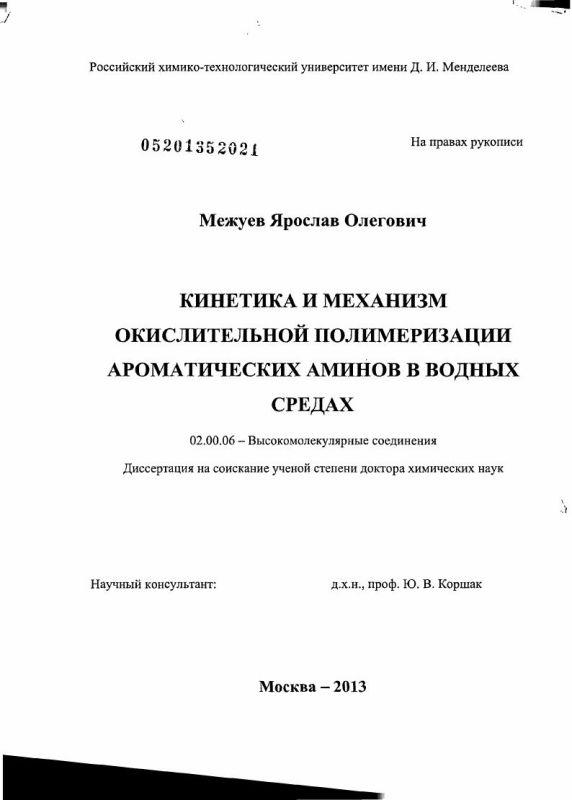 Титульный лист Кинетика и механизм окислительной полимеризации ароматических аминов в водных средах