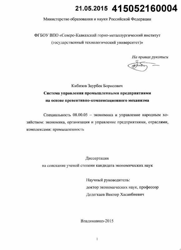 Титульный лист Система управления промышленными предприятиями на основе превентивно-компенсационного механизма