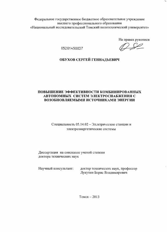 Титульный лист Повышение эффективности комбинированных автономных систем электроснабжения с возобновляемыми источниками энергии