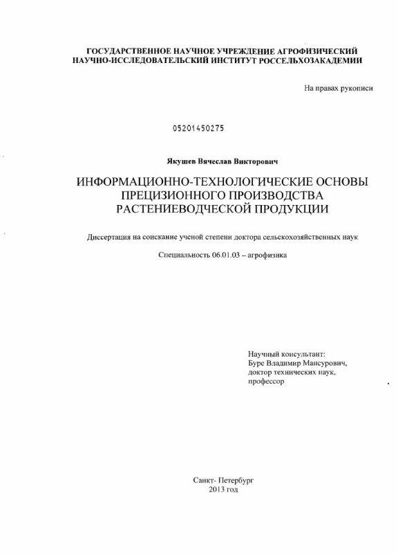 Титульный лист Информационно-технологические основы прецизионного производства растениеводческой продукции