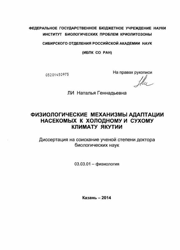 Титульный лист Физиологические механизмы адаптации насекомых к холодному и сухому климату Якутии