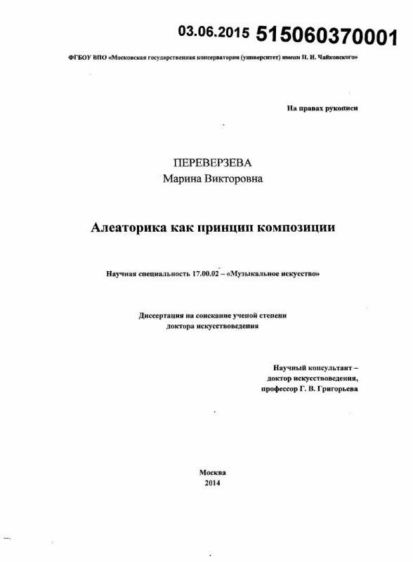 Титульный лист Алеаторика как принцип композиции