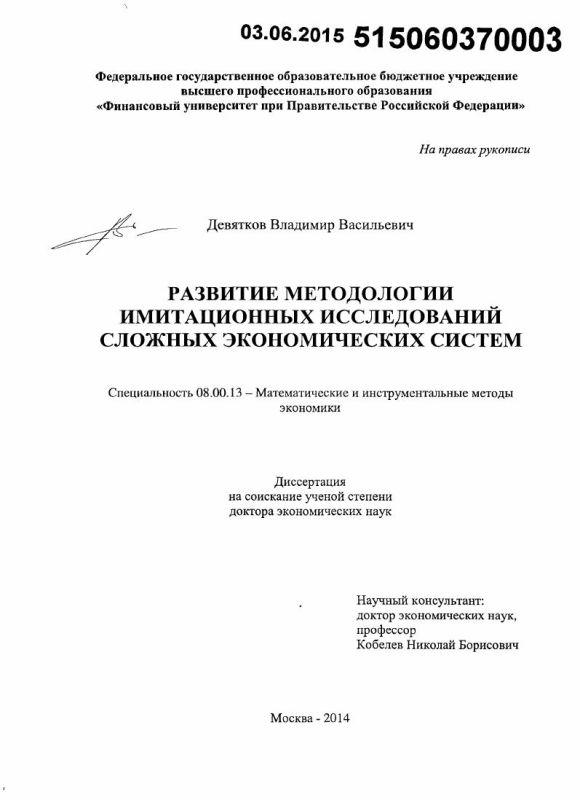 Титульный лист Развитие методологии имитационных исследований сложных экономических систем