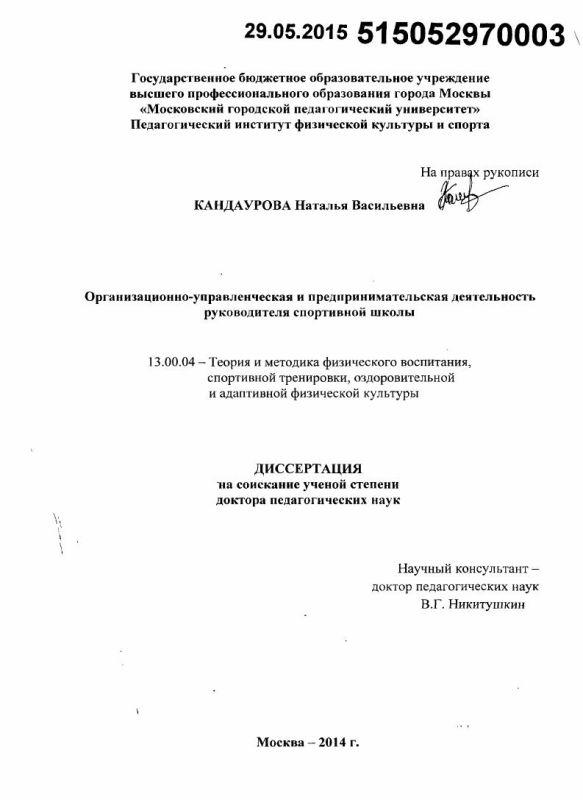 Титульный лист Организационно-управленческая и предпринимательская деятельность руководителя спортивной школы