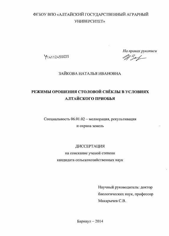 Титульный лист Режимы орошения столовой свёклы в условиях Алтайского Приобья