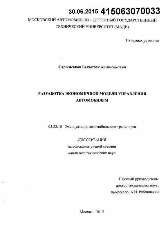 Титульный лист Разработка экономичной модели управления автомобилем