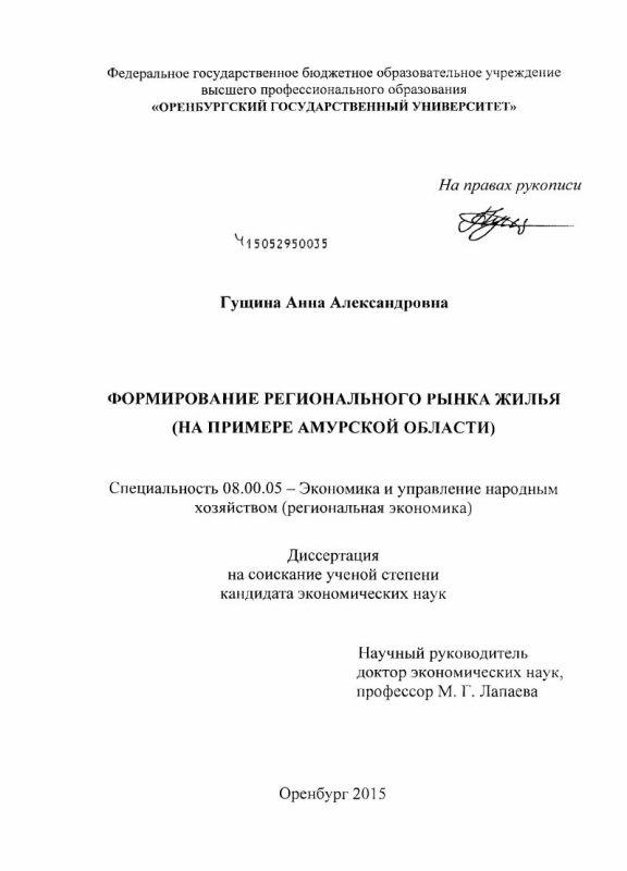 Титульный лист Формирование регионального рынка жилья : на примере Амурской области