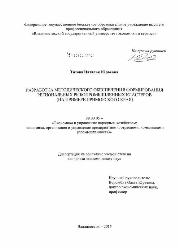 Титульный лист Разработка методического обеспечения формирования региональных рыбопромышленных кластеров : на примере Приморского края