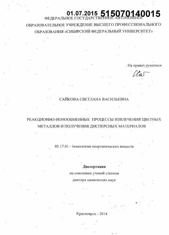 Титульный лист Реакционно-ионообменные процессы извлечения цветных металлов и получения дисперсных материалов