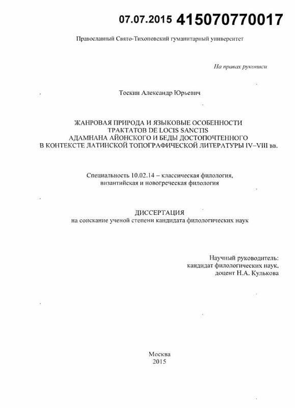 Титульный лист Жанровая природа и языковые особенности трактатов De Locis Sanctis Адамнана Айонского и беды достопочтенного в контексте латинской топографической литературы IV - VIII вв.