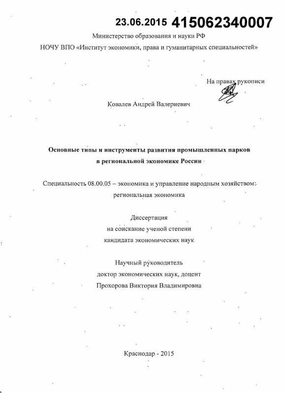 Титульный лист Основные типы и инструменты развития промышленных парков в региональной экономике России