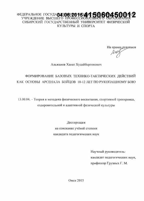 Титульный лист Формирование базовых технико-тактических действий как основы арсенала бойцов 10-12 лет по рукописному бою