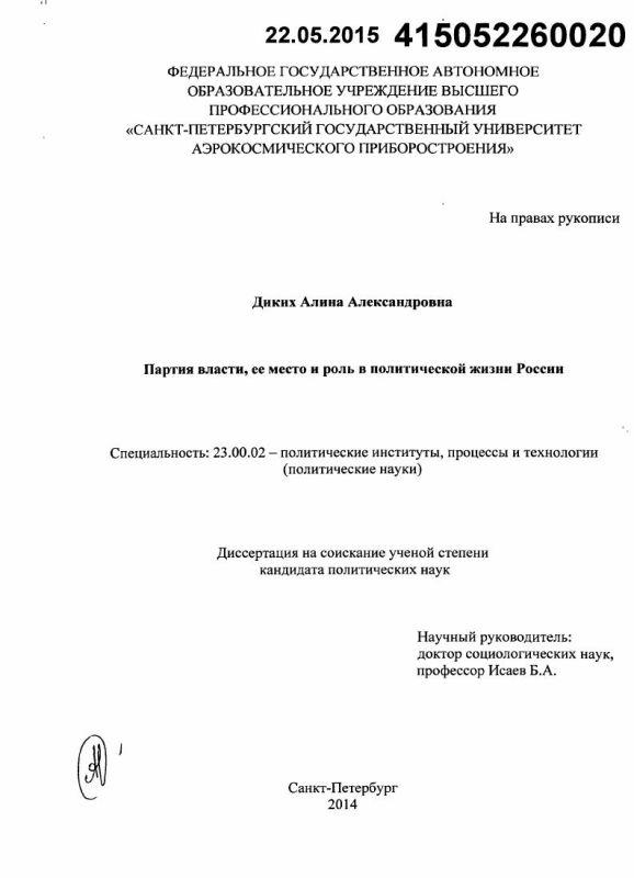 Титульный лист Партия власти, ее место и роль в политической жизни России
