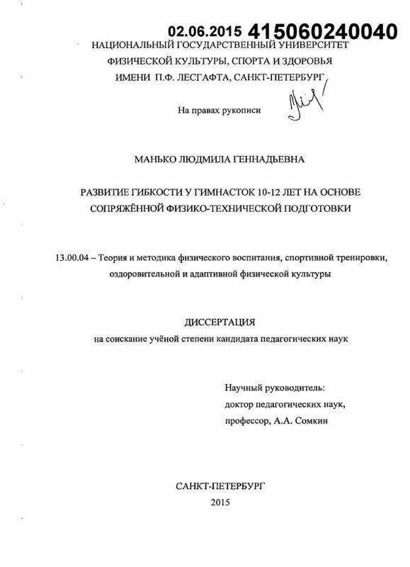 Титульный лист Развитие гибкости у гимнасток 10-12 лет на основе сопряжённой физико-технической подготовки