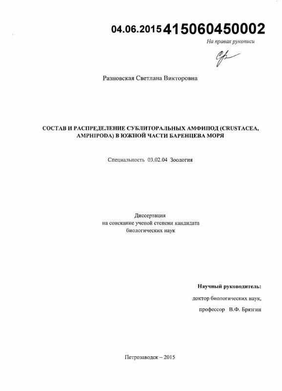 Титульный лист Состав и распределение сублиторальных амфипод (Crustacea, Amphipoda) в Южной части Баренцева моря