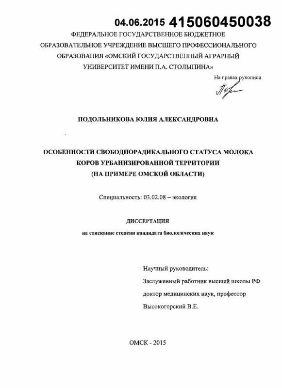 Титульный лист Особенности свободнорадикального статуса молока коров урбанизированной территории : на примере Омской области