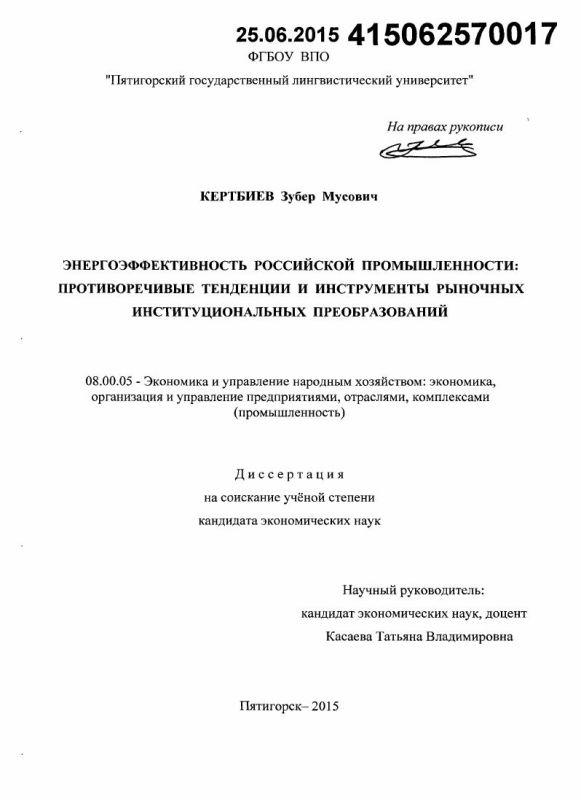 Титульный лист Энергоэффективность российской промышленности : противоречивые тенденции и инструменты рыночных институциональных преобразований