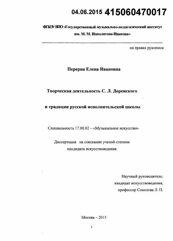 Титульный лист Творческая деятельность С.Л. Доренского и традиции русской исполнительской школы