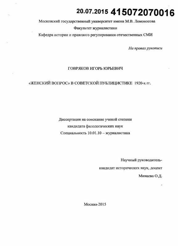 """Титульный лист """"Женский вопрос"""" в советской публицистике 1920-х гг."""