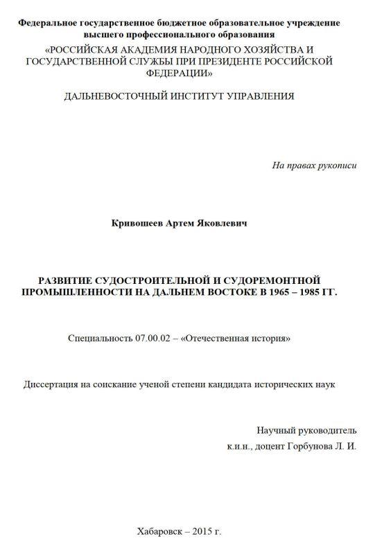 Титульный лист Развитие судостроительной и судоремонтной промышленности на Дальнем Востоке в 1965-1985 гг.