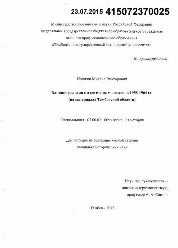Титульный лист Влияние религии и атеизма на молодежь в 1958 - 1964 гг. : на материалах Тамбовской области