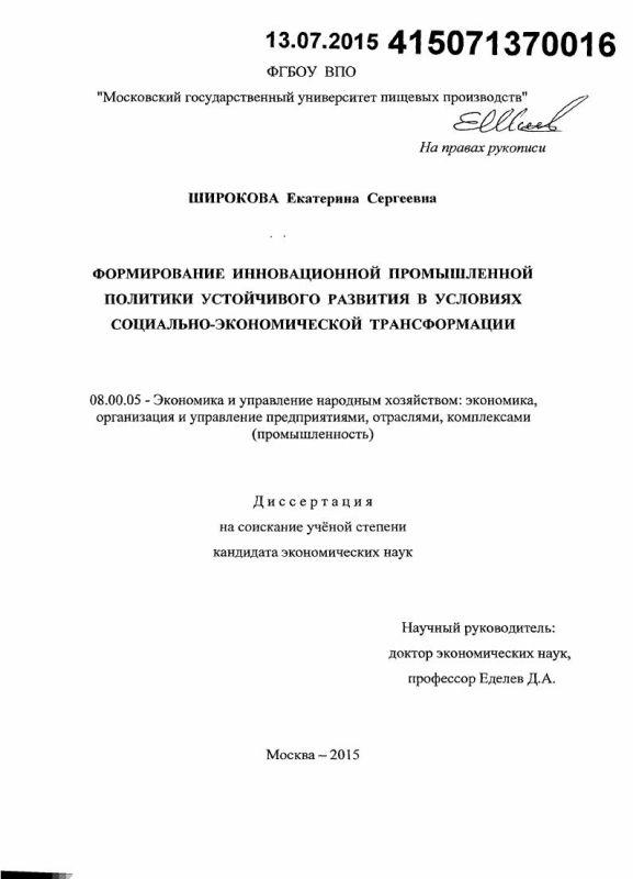 Титульный лист Формирование инновационной промышленной политики устойчивого развития в условиях социально-экономической трансформации