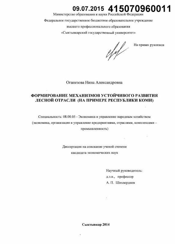 Титульный лист Формирование механизмов устойчивого развития лесной отрасли : на примере Республики Коми