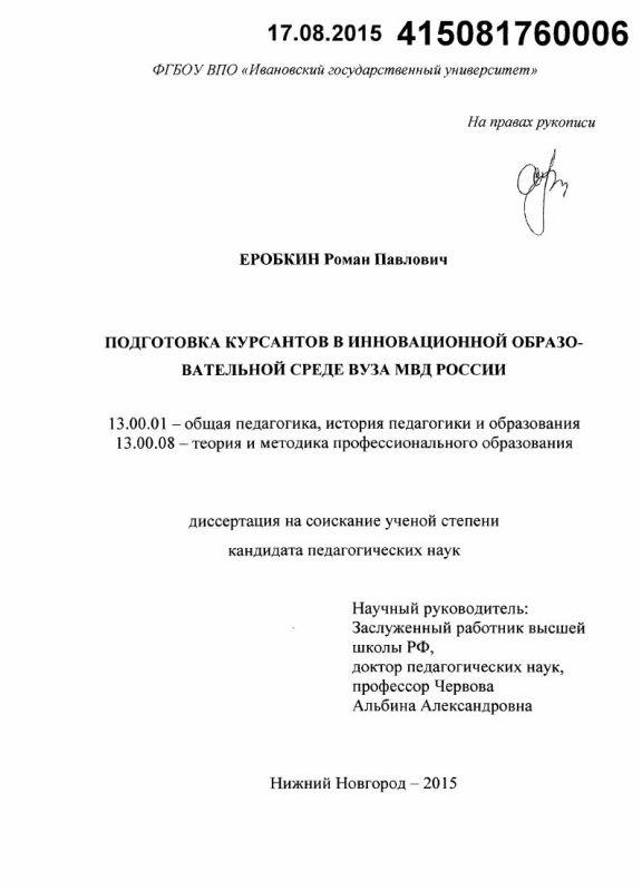 Титульный лист Подготовка курсантов в инновационной образовательной среде вуза МВД России