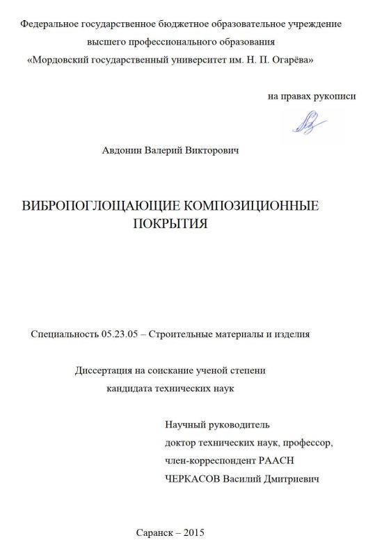 Титульный лист Вибропоглощающие композиционные покрытия