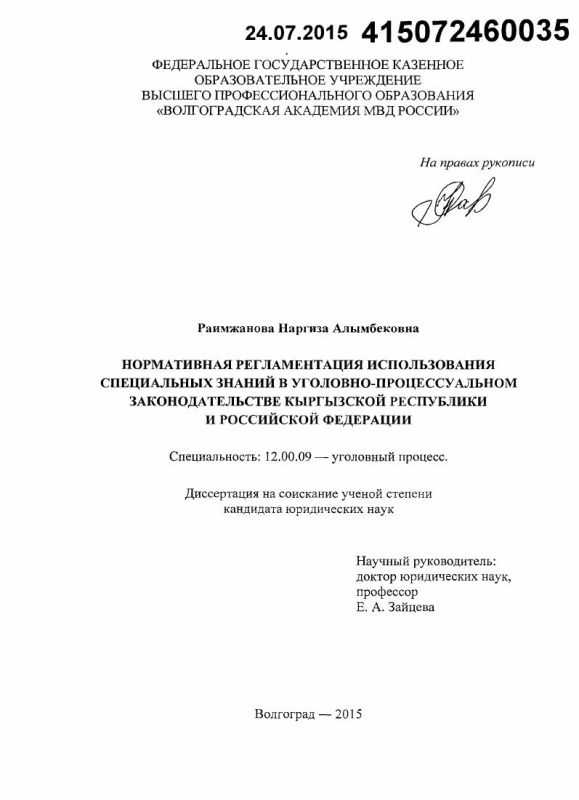 Титульный лист Нормативная регламентация использования специальных знаний в уголовно-процессуальном законодательстве Кыргызской Республики и Российской Федерации