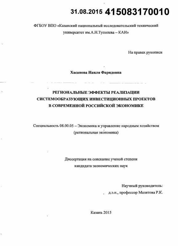 Титульный лист Региональные эффекты реализации системообразующих инвестиционных проектов в современной российской экономике