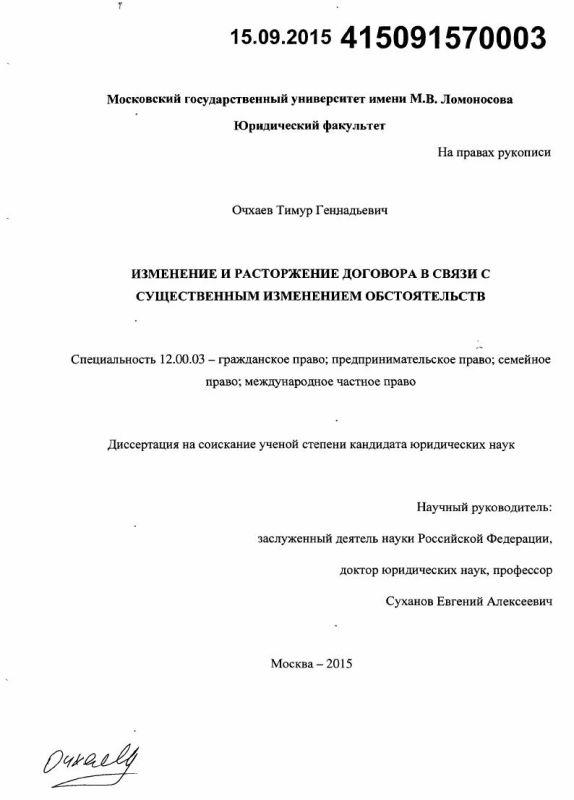 Титульный лист Изменение и расторжение договора в связи с существенным изменением обстоятельств